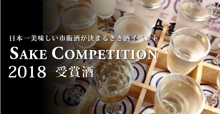 SAKE COMPETITION 2018 受賞酒