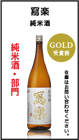 SAKE COMPETITION 2018 受賞酒 寫楽 しゃらく 純米酒