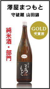 SAKE COMPETITION 2018 受賞酒 澤屋まつもと 守破離 しゅはり 山田錦