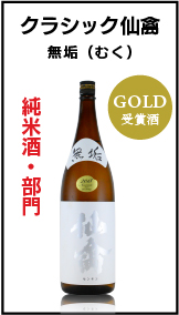 SAKE COMPETITION 2018 受賞酒 クラシック仙禽 せんきん 無垢 むく