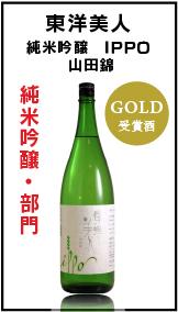 SAKE COMPETITION 2018 受賞酒 東洋美人 純米吟醸 IPPO 山田錦