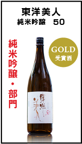 SAKE COMPETITION 2018 受賞酒 東洋美人 純米吟醸 50