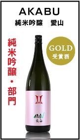 SAKE COMPETITION 2018 受賞酒 AKABU あかぶ 純米吟醸 愛山