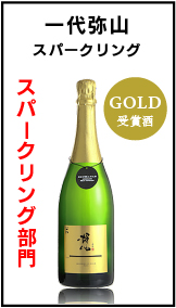 SAKE COMPETITION 2018 受賞酒 一代弥山 スパークリング