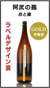 SAKE COMPETITION 2018 受賞酒 阿武の鶴 あぶのつる 点と線