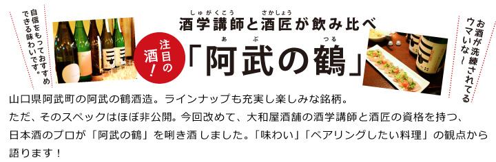 阿武の鶴 その1