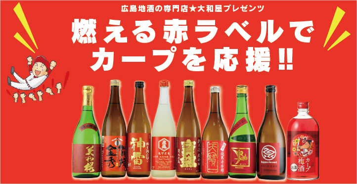 燃える赤ラベル 広島地酒