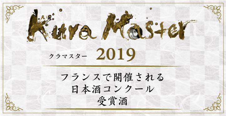 KURA MASTER クラマスター2019 受賞酒