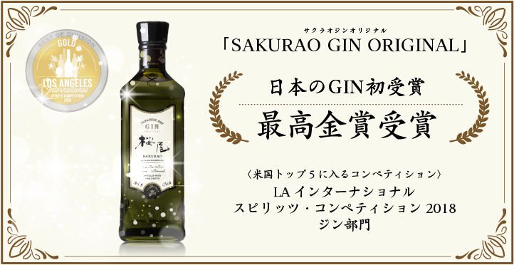 SAKURAO GIN 最高金賞受賞