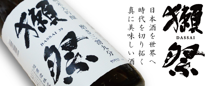 日本酒 獺祭(だっさい)