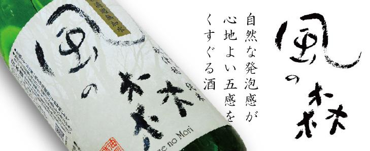 日本酒 風の森(かぜのもり)