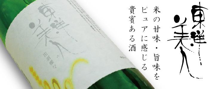 日本酒 東洋美人(とうようびじん)
