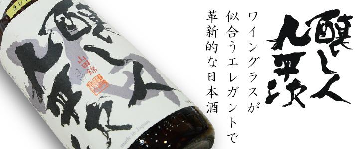 日本酒 醸し人九平次(かもしびとくへいじ)