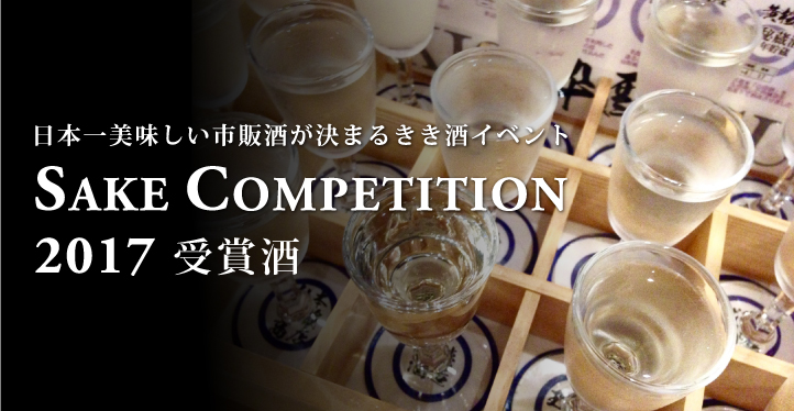 SAKE COMPETITION 2017 受賞酒TOP