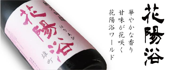 日本酒 花陽浴(はなあび)
