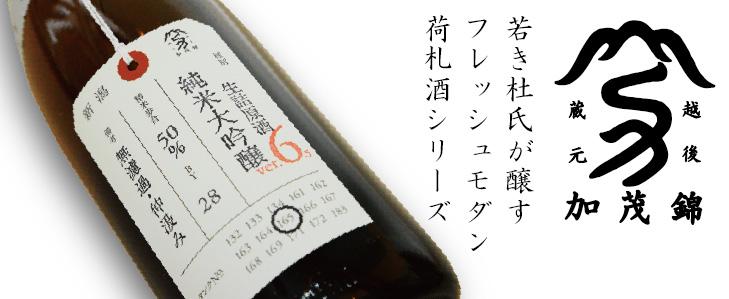 日本酒 加茂錦(かもにしき)