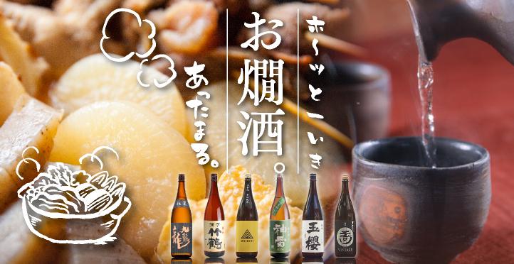 美味しい燗酒2017