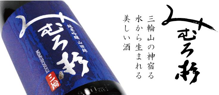 日本酒 みむろ杉