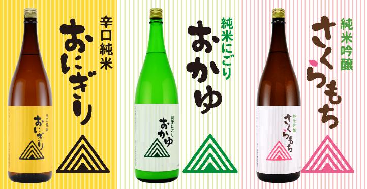 美和桜創り酒屋シリーズ