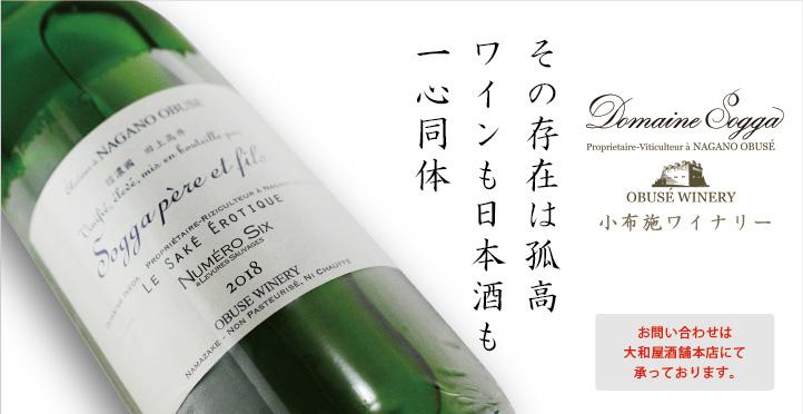 小布施ワイナリー 日本酒 ソガ ペール エ フィス