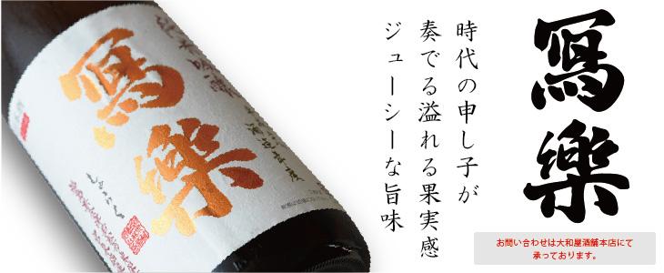 日本酒 写楽(しゃらく)