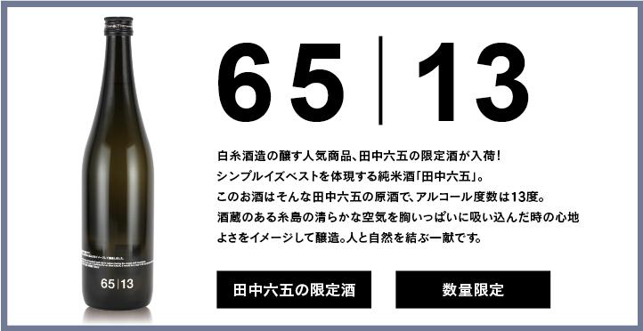 田中六五6513