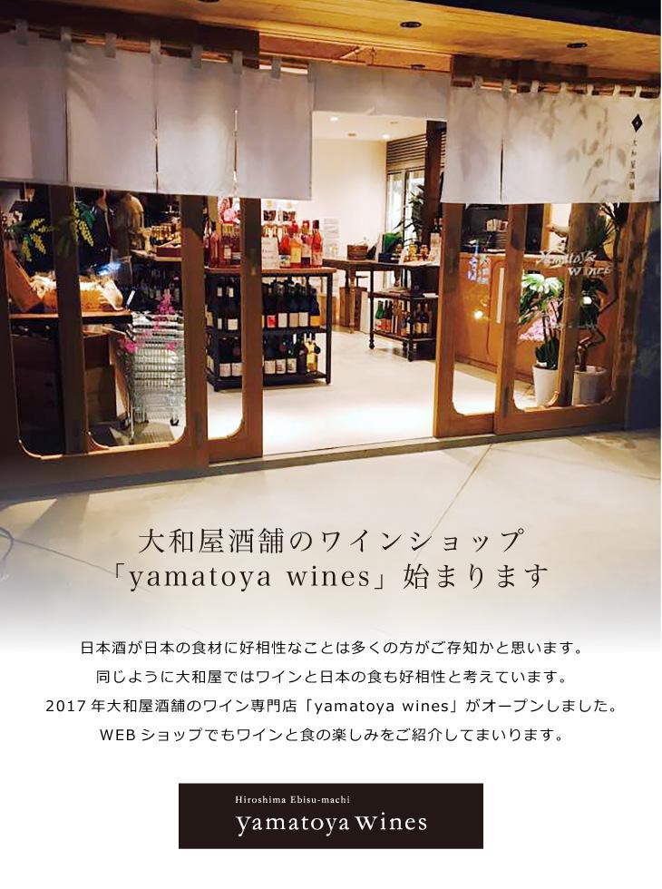 大和屋酒舗のワインショップ yamatoya winesはじまります