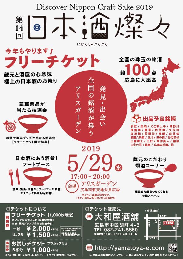 日本酒燦々2019アリスガーデン表面
