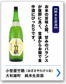小笹屋竹鶴 大和雄町 生原酒