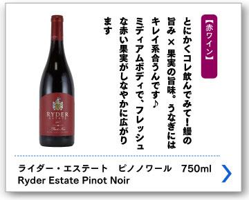 ライダー・エステート ピノノワール 750ml