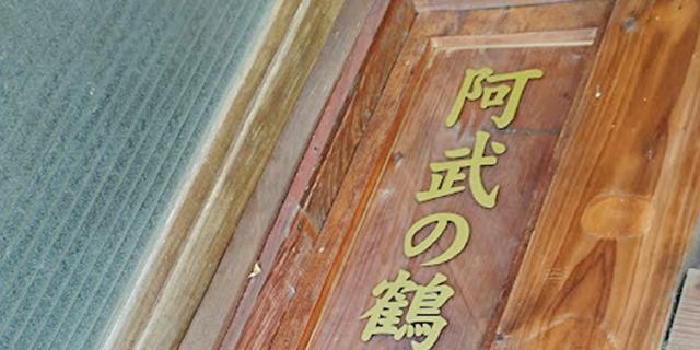 阿武の鶴  看板