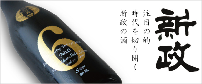 日本酒 新政(あらまさ)