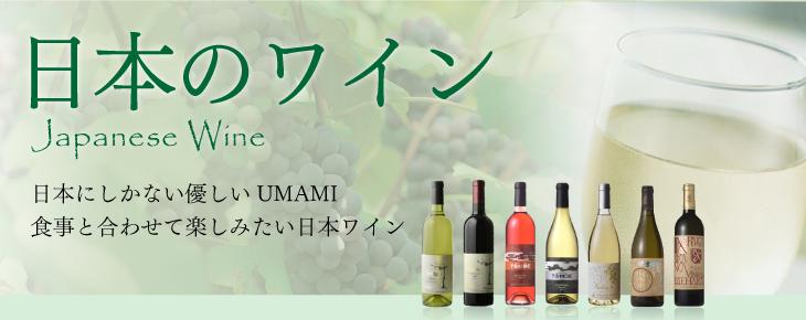 カテゴリートップ日本のワイン