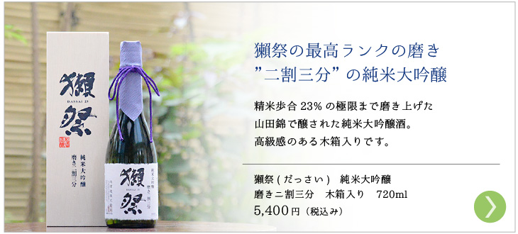 お中元 日本酒 獺祭 二割三分の純米大吟醸 木箱入り