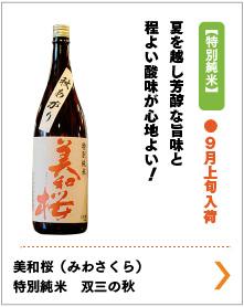 美和桜(みわさくら) 特別純米 双三の秋