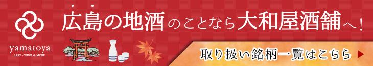 広島の地酒のことなら大和屋酒補へ