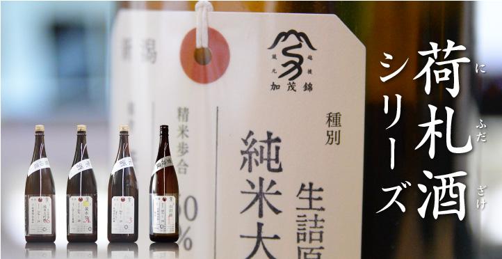 加茂錦 荷札酒