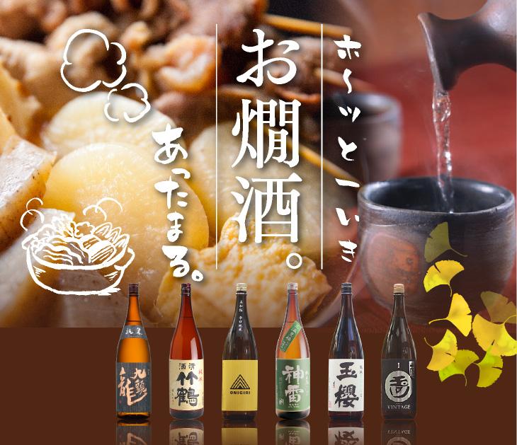 年中美味しい燗酒-1 画像