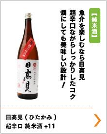 日高見(ひたかみ) 超辛口 純米酒+11