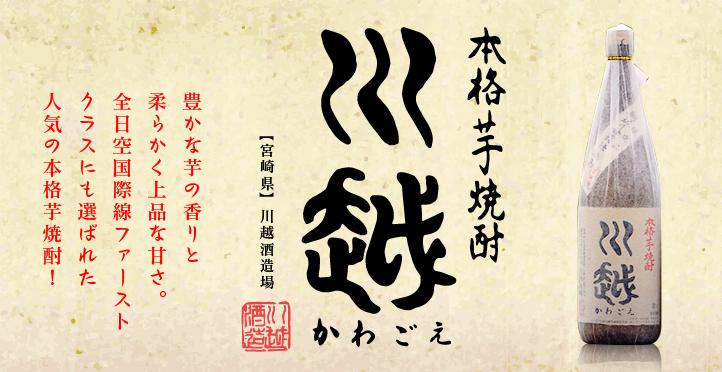 川越 焼酎