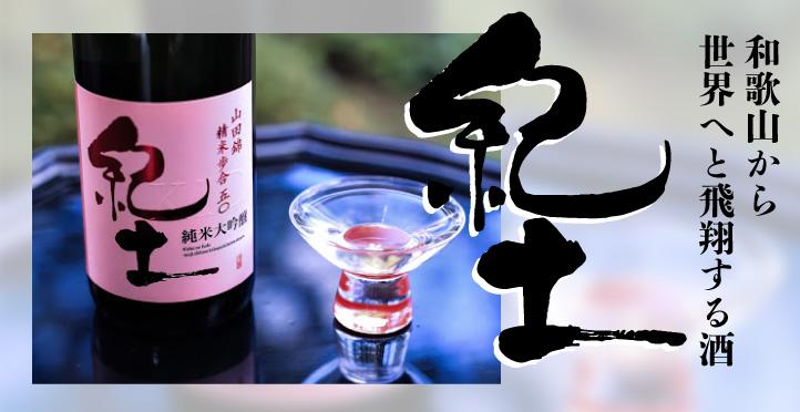 紀土 KID 和歌山から世界に飛翔する酒
