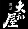 大和屋酒舗ロゴ
