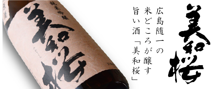 美和桜(みわさくら)