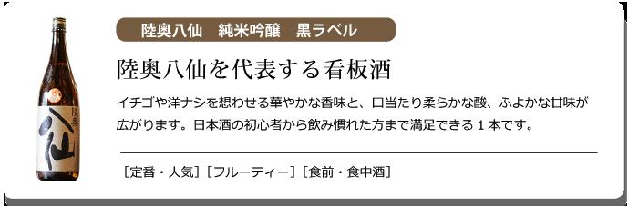 陸奥八仙 純米吟醸 黒ラベル