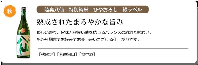 陸奥八仙 特別純米 ひやおろし 緑ラベル
