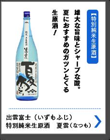 出雲富士(いずもふじ) 特別純米生原酒 夏雲(なつも)