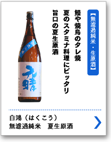 白鴻(はくこう) 無濾過純米 夏生原酒