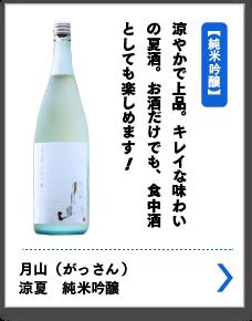月山(がっさん) 涼夏 純米吟醸