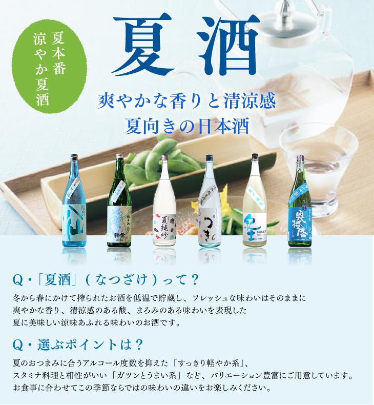 夏酒 爽やかな香りと清涼感 夏向きの日本酒
