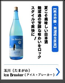 玉川 Ice Breaker アイス ブレーカー